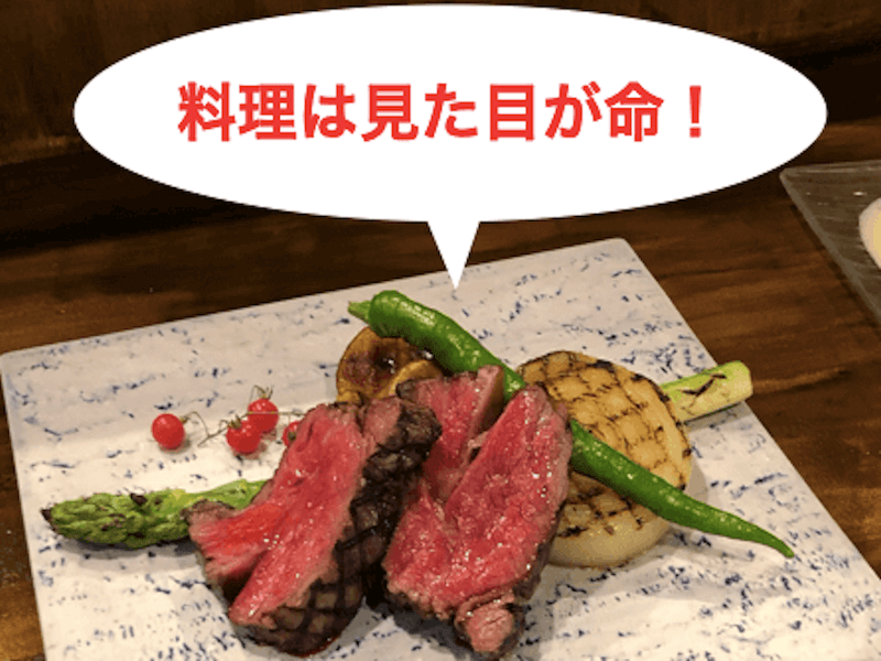 料理 見た目