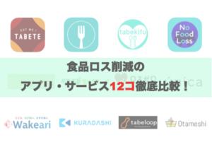 食品ロス アプリ