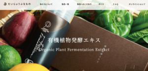 有機植物発酵エキス