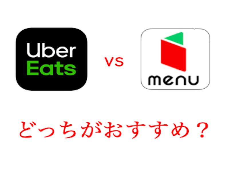 ubereats vs menu