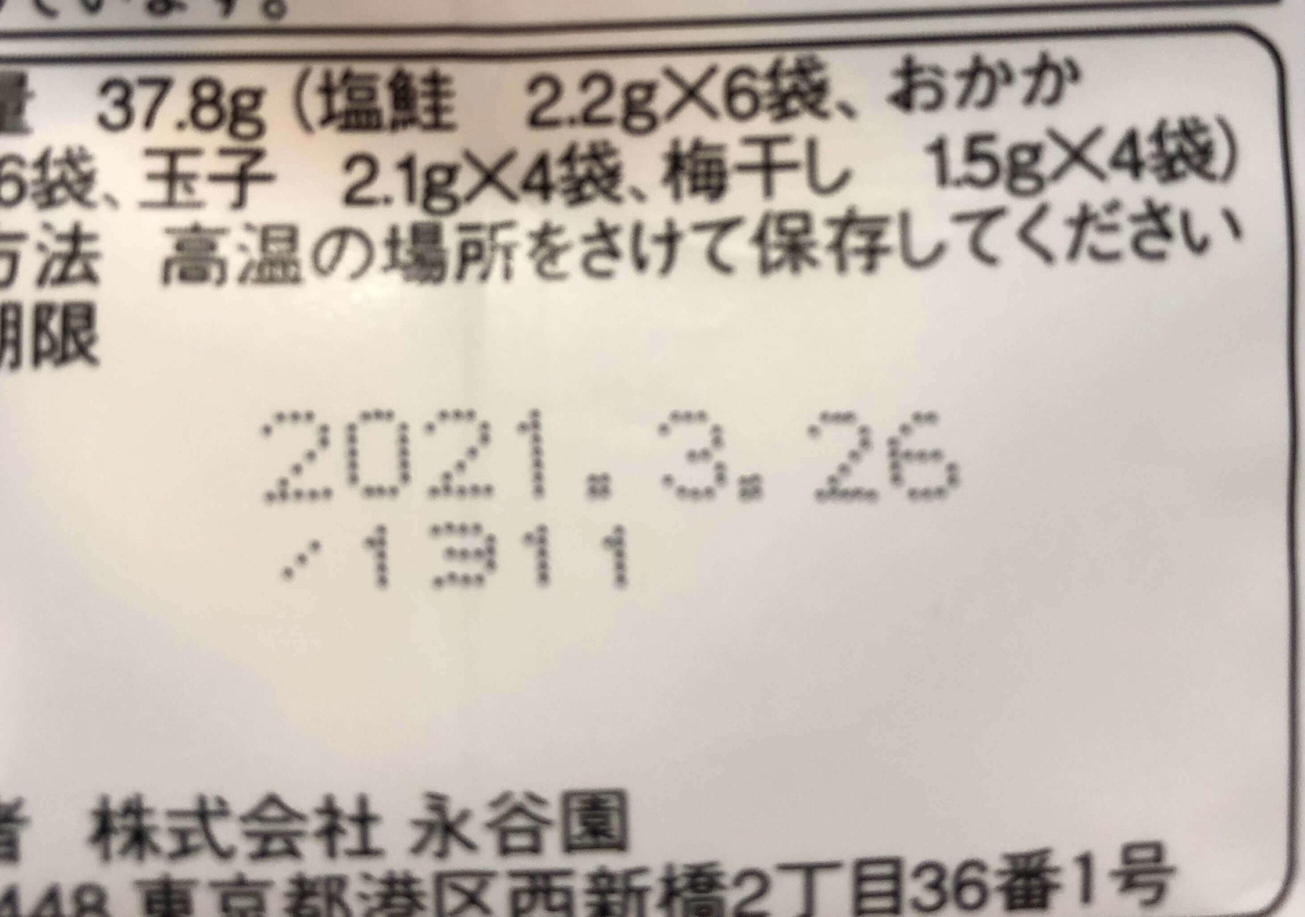 junijuni 賞味期限