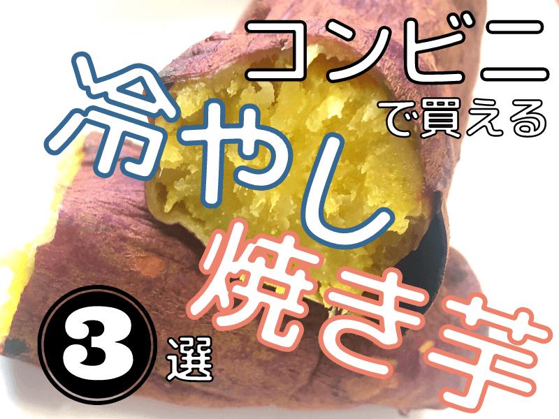 コンビニ 冷やし焼き芋