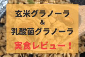玄米グラノーラ・乳酸菌グラノーラ