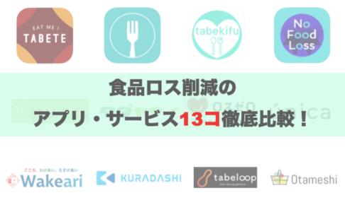 食品ロスアプリ・サービス13選