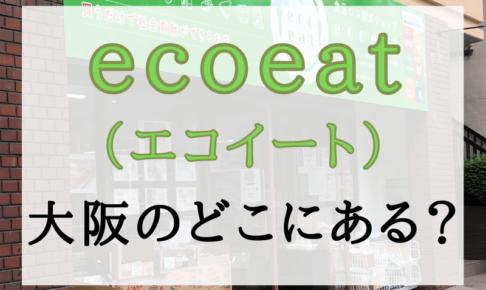 ecoeat エコイート