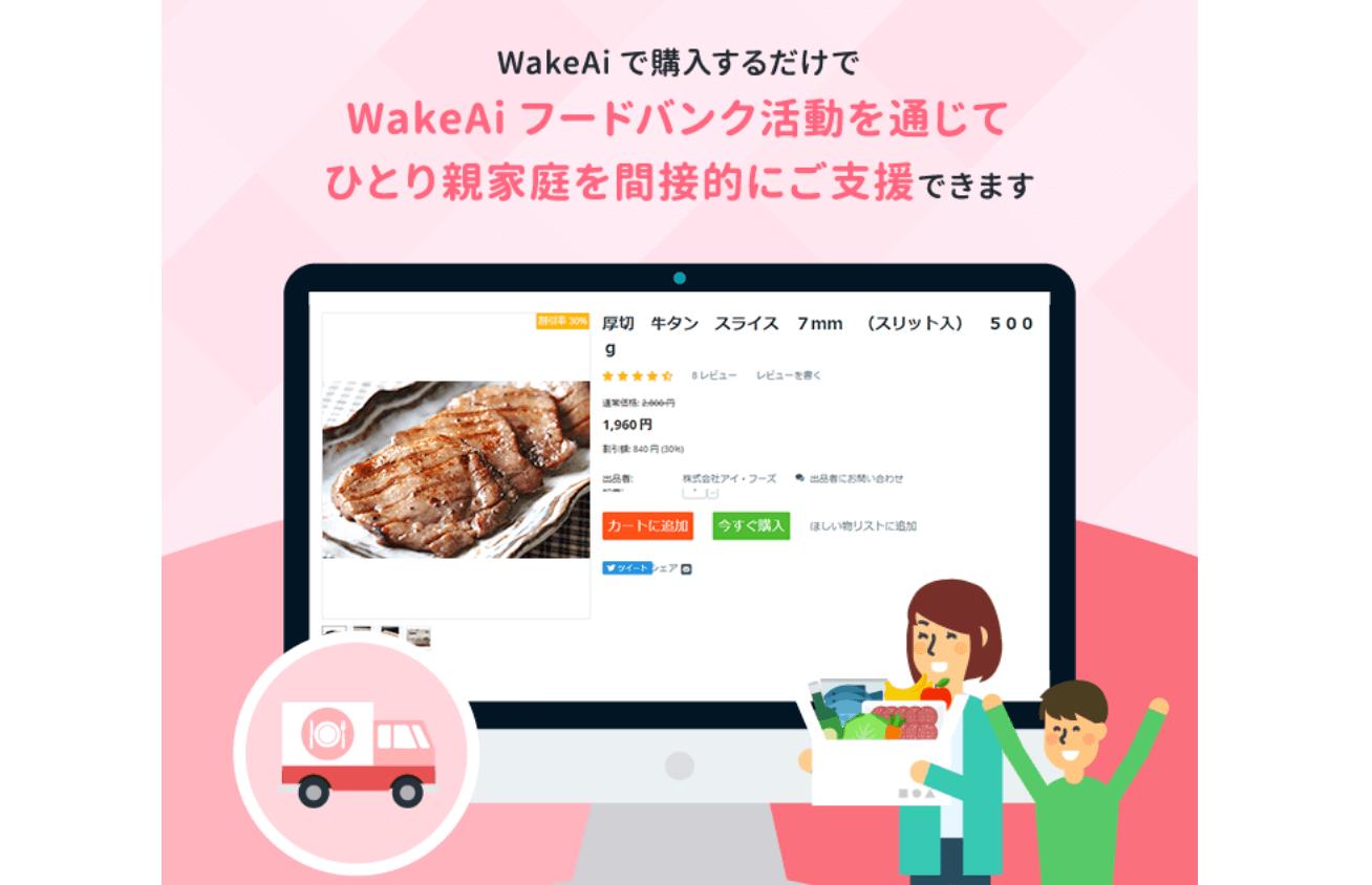 WakeAi(ワケアイ) ひとり親家庭支援