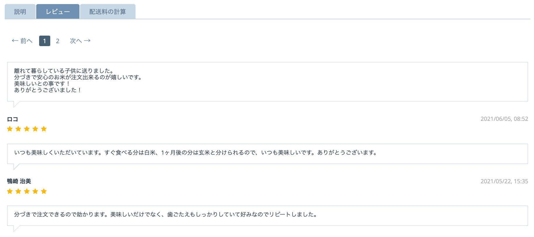 WakeAi(ワケアイ) 口コミ