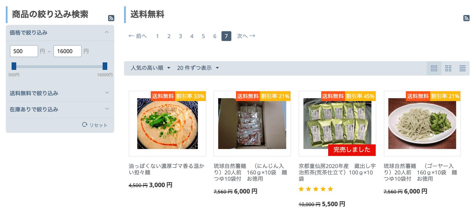 WakeAi(ワケアイ)送料無料商品