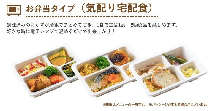 お弁当タイプ(気配り宅配食)