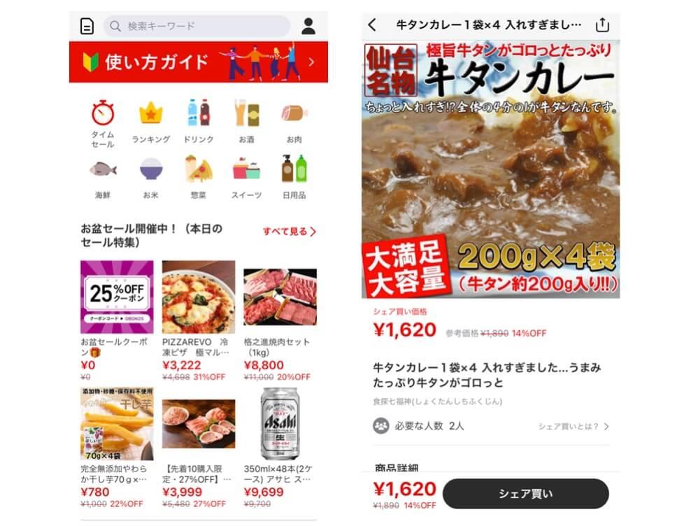 カウシェ 商品選び
