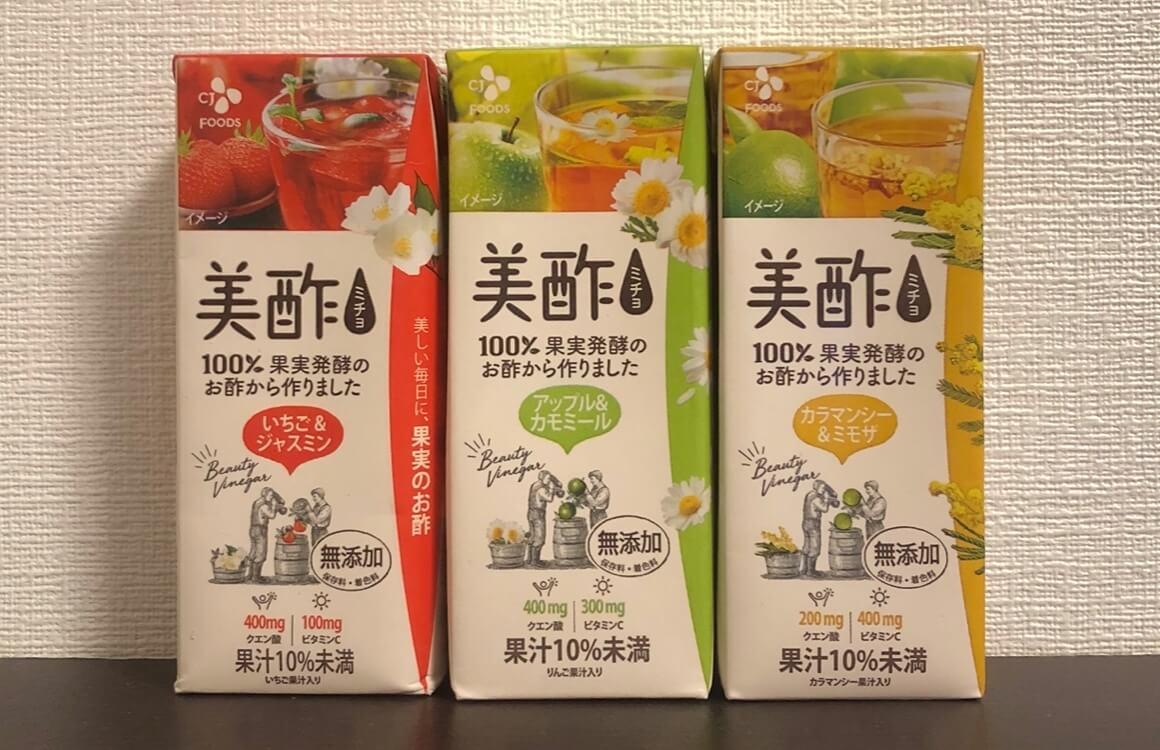 美酢 3種類