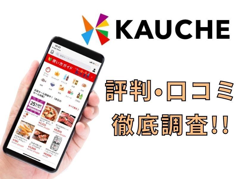 カウシェ 評判・口コミ